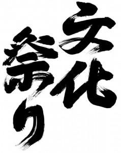 bunka-matsuri-kanji