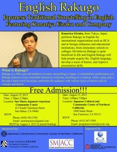 Rakugo-Flyer-copy-232x300