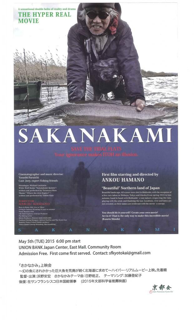 Sakanakami_1_Page_1