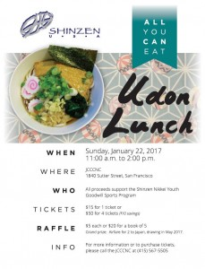 Udon Lunch - All You Can Eat @ Japanese Cultural and Community Center of Northern Califonria | San Francisco | California | United States