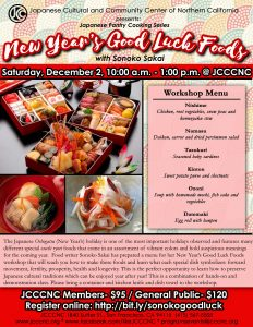 Cooking with Sonoko Sakai: New Year's Good Luck Foods @ JCCCNC | San Francisco | California | United States